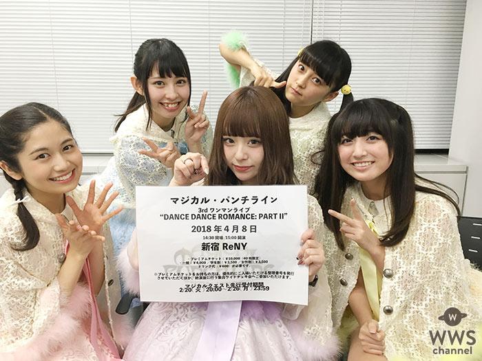 マジカル・パンチラインの3rdワンマンライブの開催が決定!!