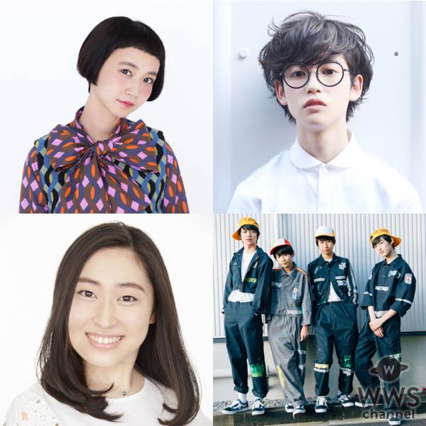『MOSHI MOSHI NIPPON FESTIVAL 2018』主な出演者とコンテンツの一部が決定!