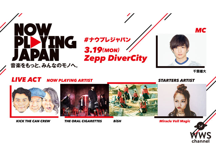 3/19(月)開催「NOW PLAYING JAPAN」にBiSH、Miracle Vell Magicの出演が決定!MCに千葉雄大が、KICK THE CAN CREW、THE ORAL CIGARETTESもライブを披露!
