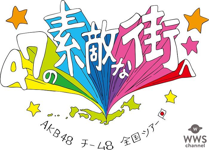 『AKB48 Team 8 全国ツアー 〜47の素敵な街へ〜』 富山県公演GYAO!にて独占生配信が決定!!~GYAO!独自の「フォローカメラ」1人目は地元・富山代表の橋本陽菜に~