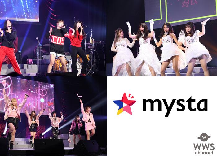 【イベント実施レポート】J☆Dee'Z、夢みるアドレセンス、9nineらゲスト出演!新人タレント発掘アプリ「mysta」主催のライブイベント開催!