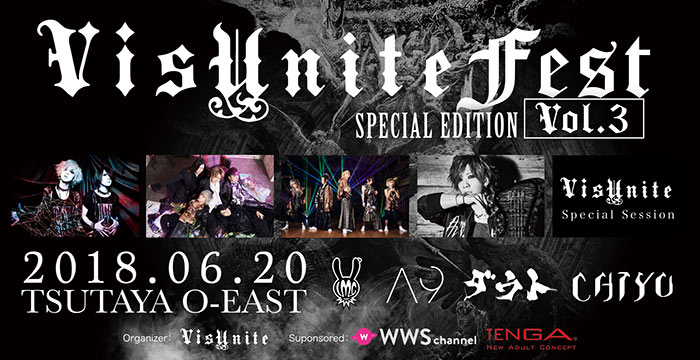 バーティカルプラットフォームアプリ「VisUnite」が主催する「VisUnite Fest Special Edition Vol.3」の開催が決定!!