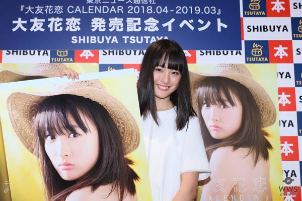女優・大友花恋が人生初のカレンダーを発売!! 「毎朝私の写真を見て元気になってもらえたら」。高校卒業を控え一番の思い出は「お弁当の時間」