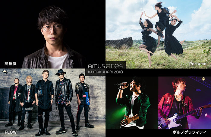 Amuse Fes in MAKUHARI 2018 6/2に開催決定!!高橋優、Perfume、FLOW、ポルノグラフィティ4組の出演が決定!