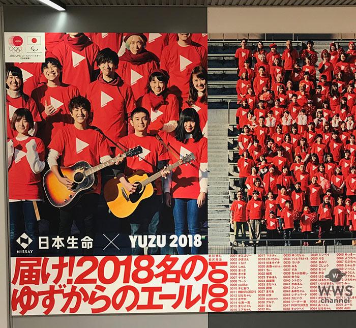 ゆず、新メンバー2 0 1 8 名との巨大広告登場! 渋谷駅・梅田駅の 2 箇所で 1 週間掲載