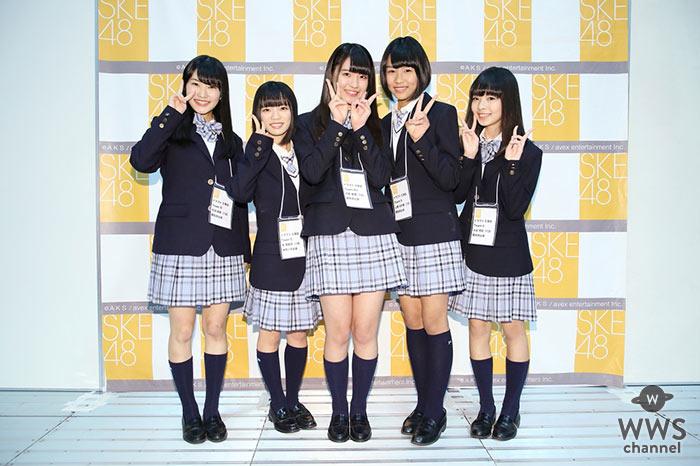 SKE48 ドラフト3期生を初お披露目!「SKE48の次世代のエースになれるように頑張ります!」