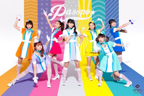 PASSPO☆が解散を発表!9/22中野サンプラザで有終の美を飾る!
