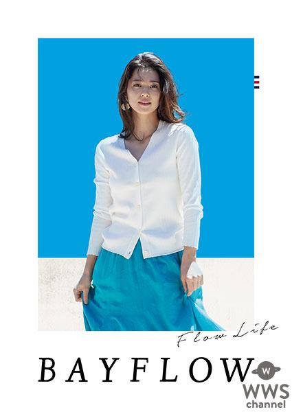 『BAYFLOW(ベイフロー)』 新ブランドモデルに中村アンを起用!「水辺でも街でもゆるく着られるブランドで素敵だと思います。」