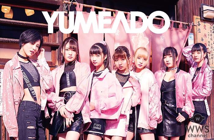夢みるアドレセンス、NEW SINGLE『桜』24時間限定開花!!2/9 18:00からスタート!!