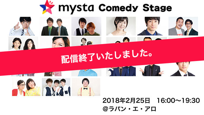 2/25「mysta Comedy Stage」を生配信!お笑いグループ21組が出演 !