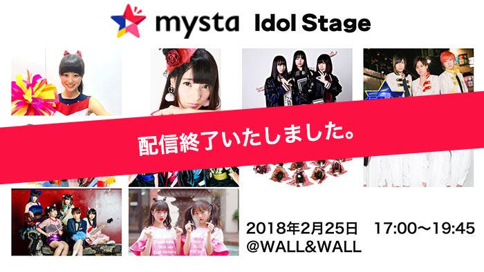 2/25「mysta Idol Stage」を生配信!アイドルグループ 10組が出演 !