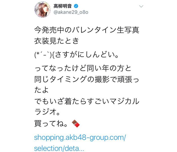 SKE48・高柳明音「マジラジ復活!?」」生写真で須田亜香里とロリータツーショット公開!「めっちゃ可愛い!まだいける!26歳!」