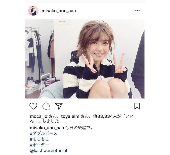 AAA宇野実彩子がモコモコファッションで 天使すぎるダブルピース! 「何でそんなに可愛いんですか!」