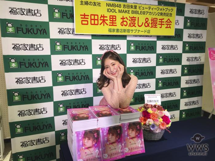 """NMB48・吉田朱里ビューティーフォトブックお渡し会開催! """"アイドルメイクの神""""が魅せるメイクの秘密とは!?"""
