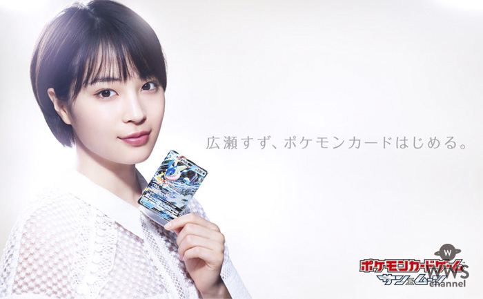 広瀬すず × ポケモンカード ポケモンカードの新しいCMが3月1日(木)より公開!