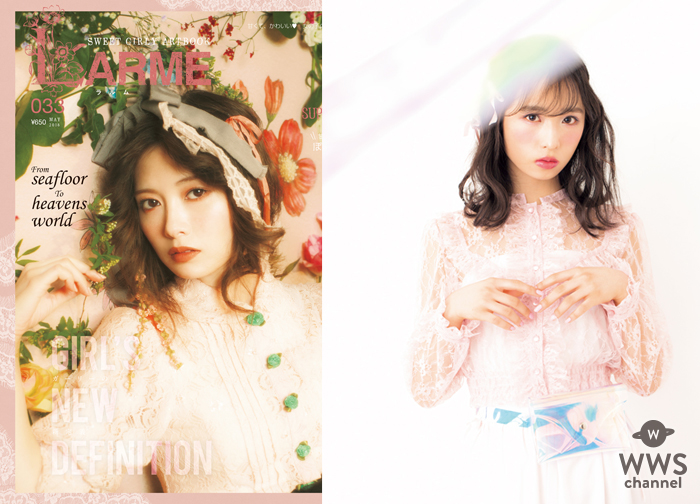 レギュラーモデルに加入したAKB48 小栗有以が゙LARME初登場!白石麻衣がLARMEレギュラーモデルとして次号で最後の出演となることを発表!