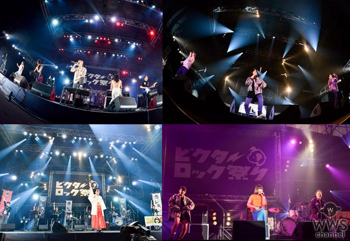 KICK THE CAN CREW、レキシ、Dragon Ash、サンボマスター、吉田凜音ら人気アーティストが集結!5周年を迎えた「ビクターロック祭り2018」 幕張メッセで12,000人が大熱狂!!