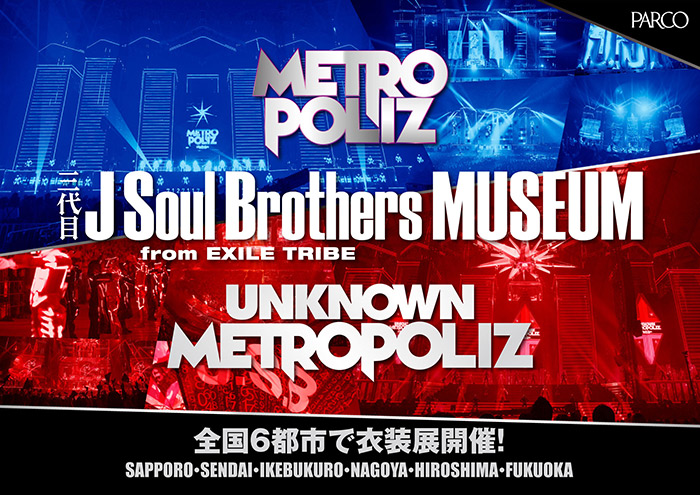 三代目 J Soul Brothers from EXILE TRIBE 「METROPOLIZ & UNKNOWN METROPOLIZ MUSEUM」 3/21より札幌・仙台・福岡パルコで開催!