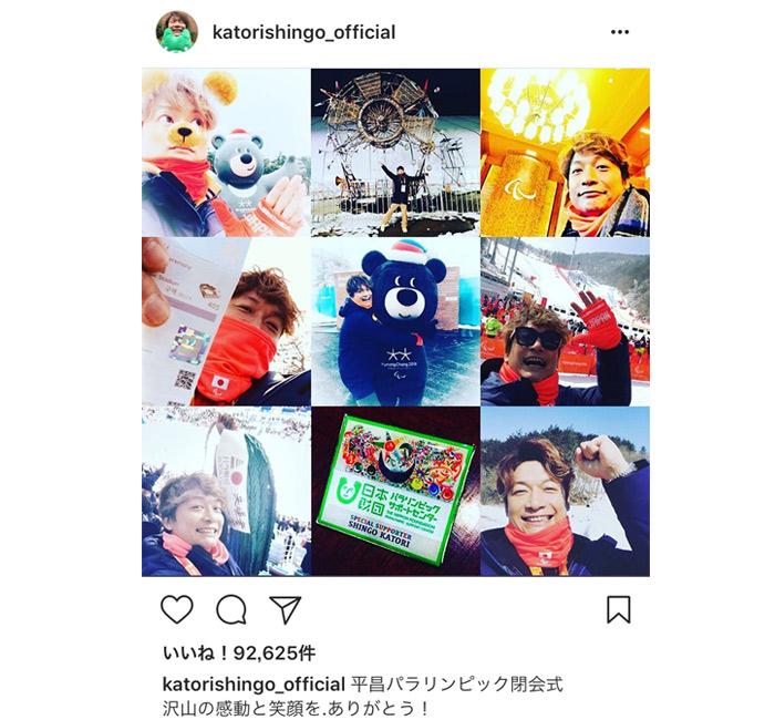 香取慎吾、パラリンピックを終え、笑顔がちりばめられたショットを公開! 「たくさんの感動をありがとう!」