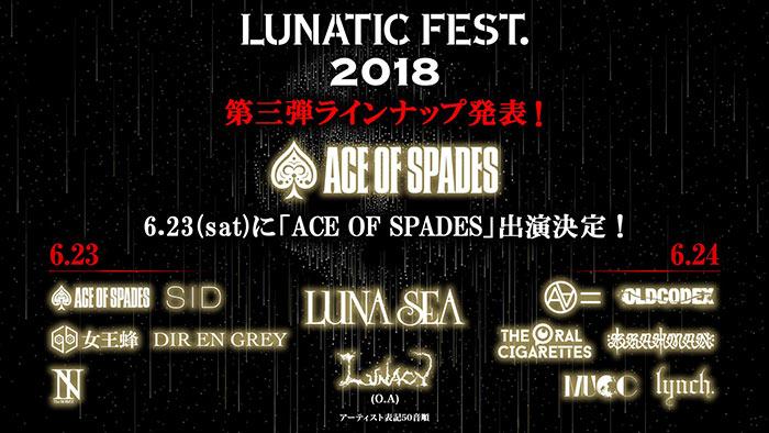 LUNA SEA 主催「LUNATIC FEST. 2018」第三弾アーティストにTAKAHIRO(EXILE)、HISASHI(GLAY)ら参加のスーパーバンド・ACE OF SPADES決定!