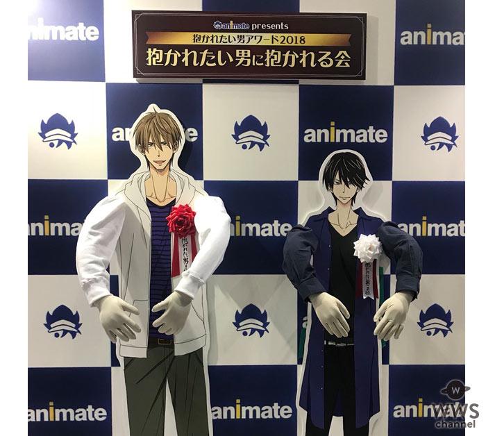 AnimeJapan 2018『ビーボーイ×animateブース』にて「抱かれたい男アワード2018抱かれたい男に抱かれる会」略して「抱き抱き会」開催!