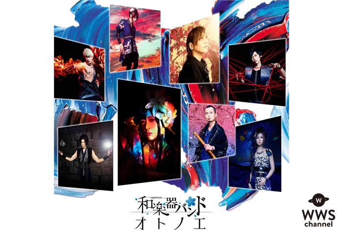 和楽器バンド、ALリード曲『細雪』のMVを公開!日本独自の伝統文化を和のアート空間と融合させた作品に!!