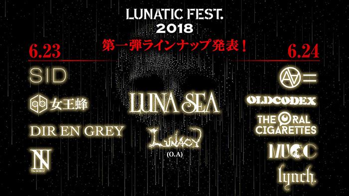 LUNATIC FEST.2018 第一弾アーティストラインナップ DIR EN GREY、THE ORAL CIGARETTES、MUCCら決定! 特設サイトにてチケット先行受付もスタート!