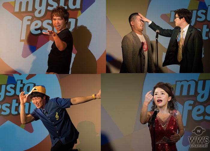 【ライブレポート】「mysta Comedy Stage」に総勢21組の若手お笑い芸人が集結!秋山ペイソン、虹孔雀、もりせいじゅ、ベルサイユら個性溢れるパフォーマンスで盛り上げる!