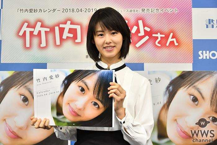 16歳、注目の清純派女優・竹内愛紗が初のファンイベントに登場! カレンダーの出来は「100点満点」!! 将来は「愛紗だけに、愛される女優になりたいです」とフレッシュに宣言!