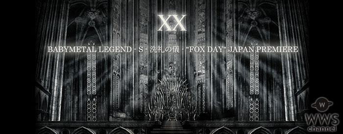 """BABYMETAL、4月1日""""FOX DAY""""に広島公演の上映会が決定!"""