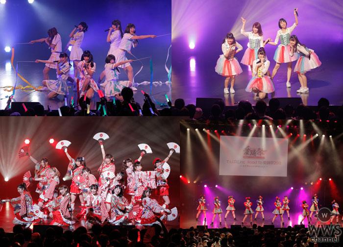 でんぱ組.inc、虹コン、ベボガら8組が『愛踊祭』プレイベントに集結! 愛踊祭2018課題曲が「ムーンライト伝説」に決定!