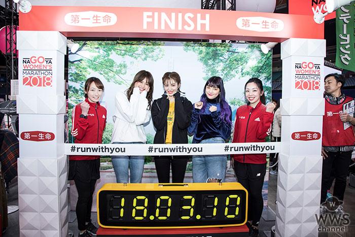 E-girls 佐藤晴美、 楓、須田アンナが名古屋ウィメンズマラソンを盛り上げるイベント『マラソン EXPO』 に登場!第一生命 Run with You プロジェクト