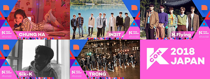 『KCON 2018 JAPAN×M COUNTDOWN』 最終ラインナップ発表!CHUNG HA、IN2IT、N.Flying、 Sik-K、TRCNG の出演が決定!!