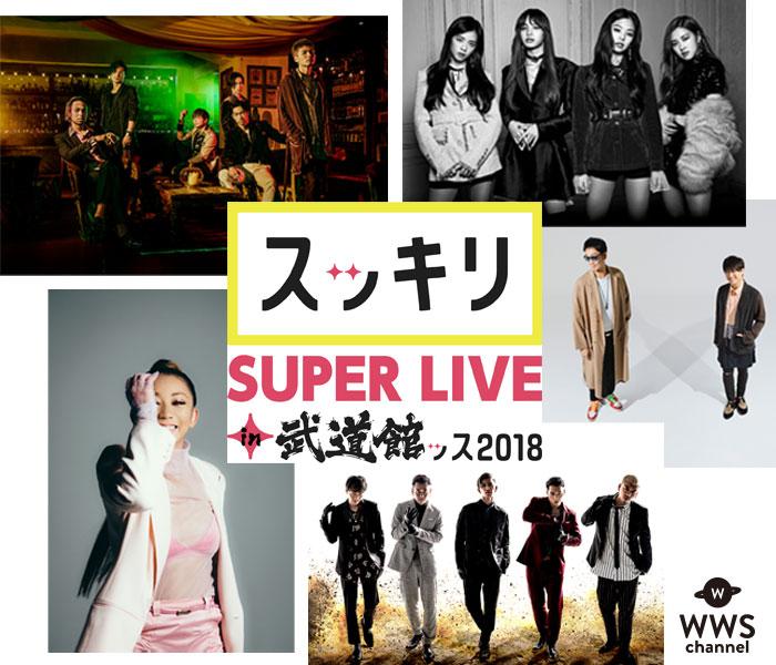 EXILE THE SECOND、BLACKPINK、DOBERMAN INFINITY、コブクロ、倖田來未ら人気アーティストが共演!日テレスッキリ SUPER LIVEが初の武道館開催!