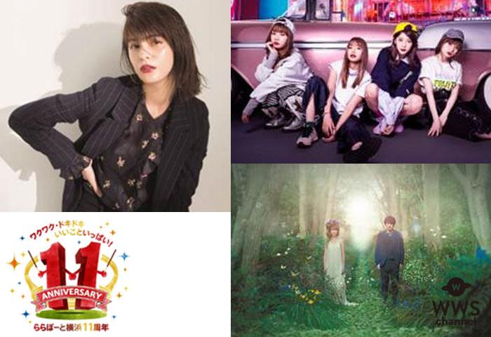マギーが「ららぽーと横浜」11周年イベントでトークショー開催!ガールズバンドSILENT SIRENやMoumoonの公開生放送も!!