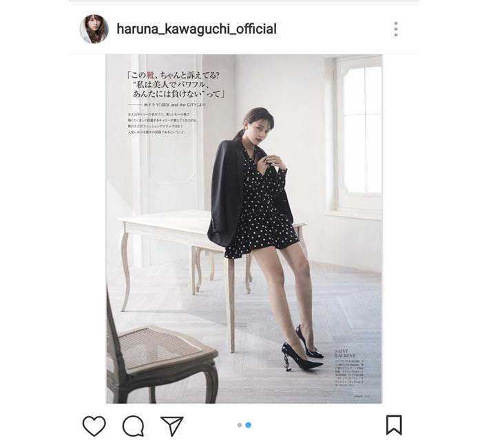 川口春奈がファッション誌で生足を披露。まさかの美脚に絶賛の嵐!