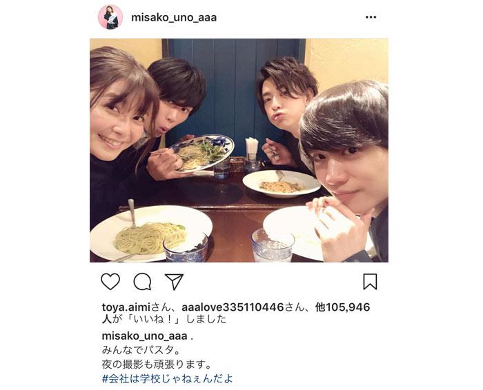 AAA宇野実彩子が三浦翔平らイケメンと4ショット公開!「美男美女すぎて目の保養になる」