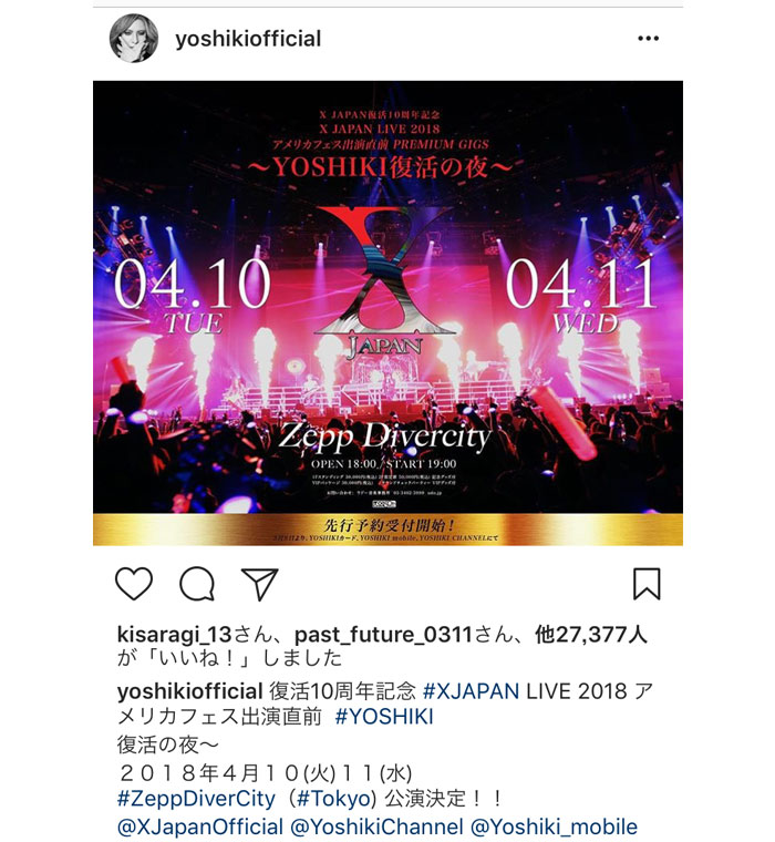 X JAPANが4/10 4/11 ZEPP DiverCity で復活ライブ開催に歓喜の声が殺到!「めっちゃ重大!是非行きたい!」