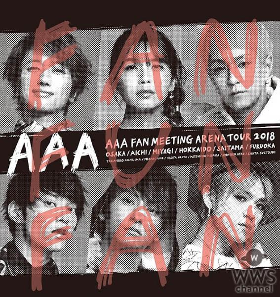 5月26日(土)からスタートする「AAA FAN MEETING ARENA TOUR 2018~FAN FUN FAN~」メインビジュアル&ロゴ、グッズラインナップ公開!