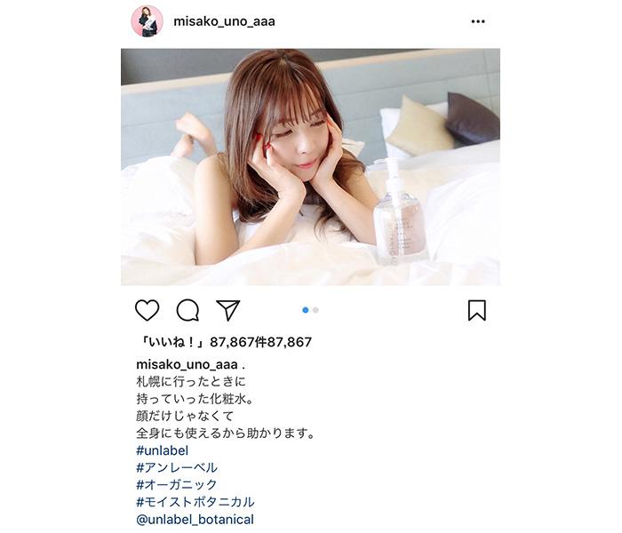 """AAA・宇野実彩子の""""ベッドにごろん""""写真に「美し過ぎて女神!」とファン歓喜!!"""