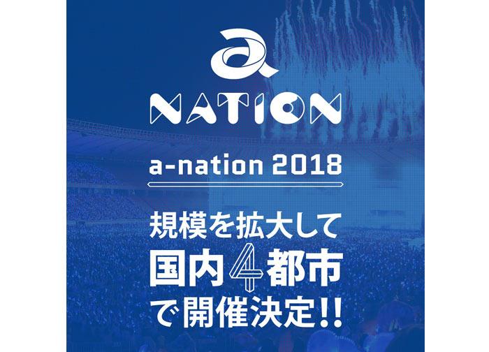 国内最大級夏フェス「a-nation 2018」開催決定2018年夏、規模を拡大して国内4都市で開催!!