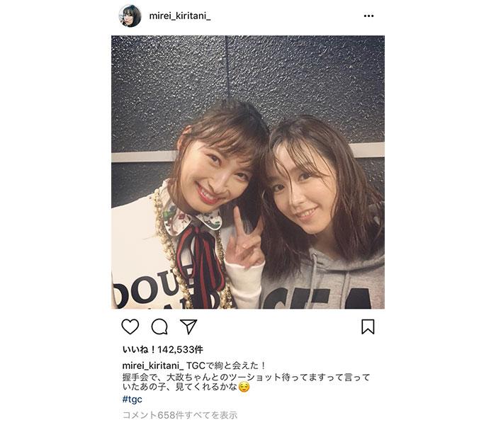 桐谷美玲が大政絢と美人すぎる豪華2ショットを公開!