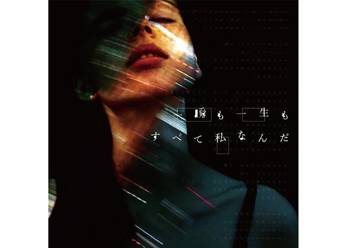 感覚ピエロ、ドラマ主題歌の新曲「一瞬も一生もすべて私なんだ」MVを公開!オトナの土ドラ 「いつまでも白い羽根」主題歌に起用