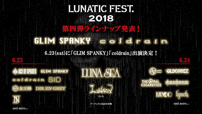 LUNA SEA 「LUNATIC FEST. 2018」第四弾アーティストで GLIM SPANKY、coldrainを発表!