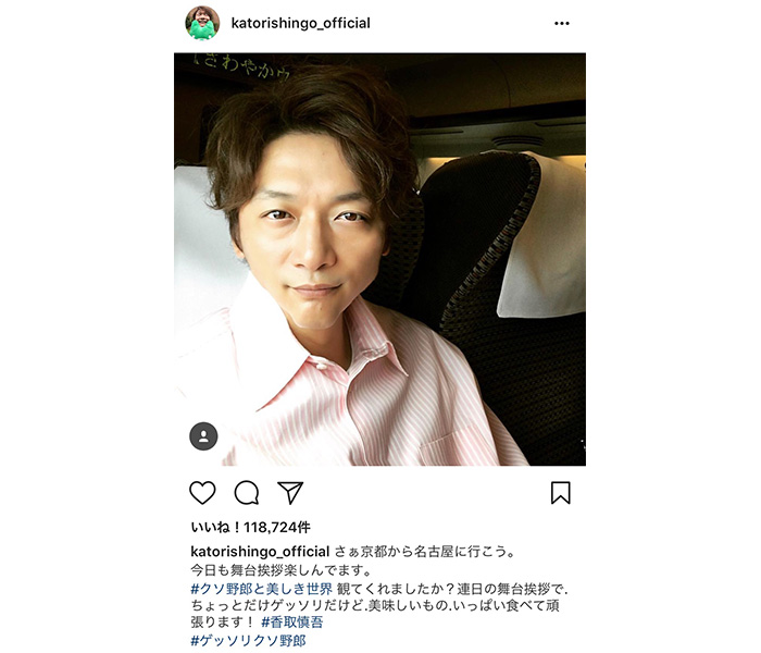 香取慎吾が激やせ風写真を公開!「もはや誰。」とファンから驚きの声続出!