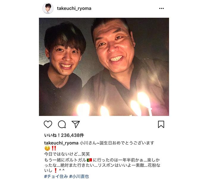 竹内涼真が小川直也との2ショット公開!懐かしいコンビにファンから「ほっこり」の声続出!