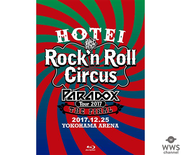 布袋寅泰、4月25日発売の映像作品『HOTEI Paradox Tour 2017 The FINAL 〜Rock'n Roll Circus〜』の貴重な未収録ドキュメンタリー映像が公開!!!