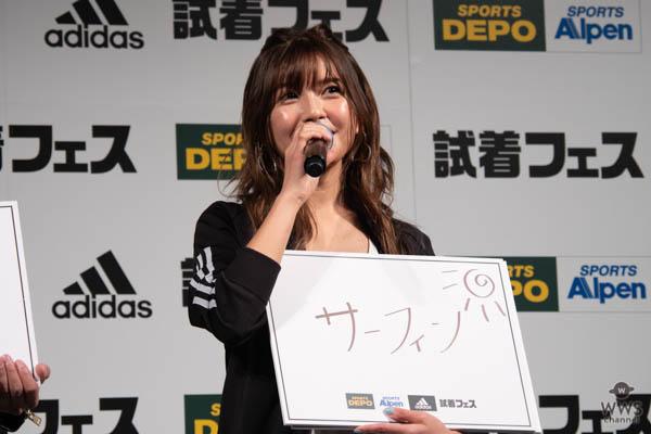 AAA・宇野実彩子、氣志團・綾小路 翔がadidas「試着フェス」に登場!