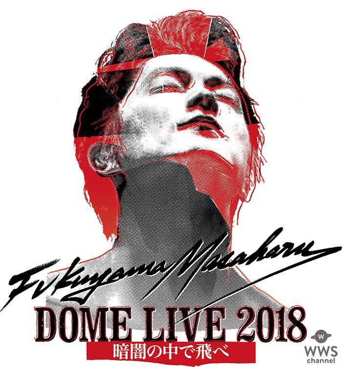 【福山雅治】4年ぶりとなる東京ドームでの最終公演をWOWOWで生中継決定!