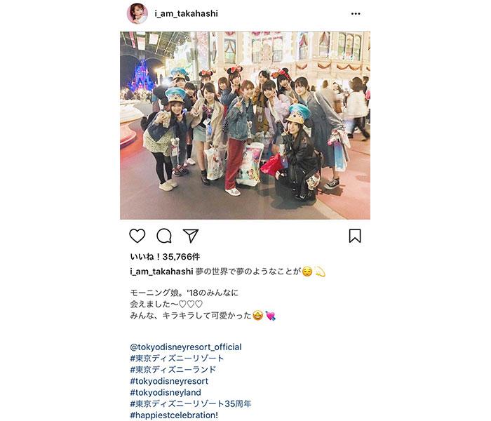 高橋愛のディズニー35周年プレビュー参加写真が豪華すぎると話題に! 「ほんとに夢みたい!」